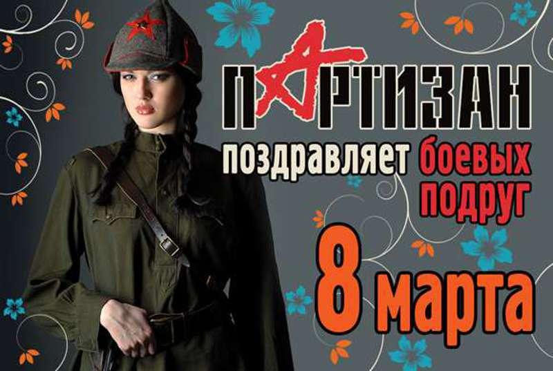 Боевое поздравление с 8 марта