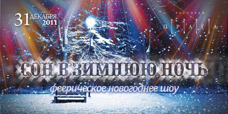 Сны на 25 декабря
